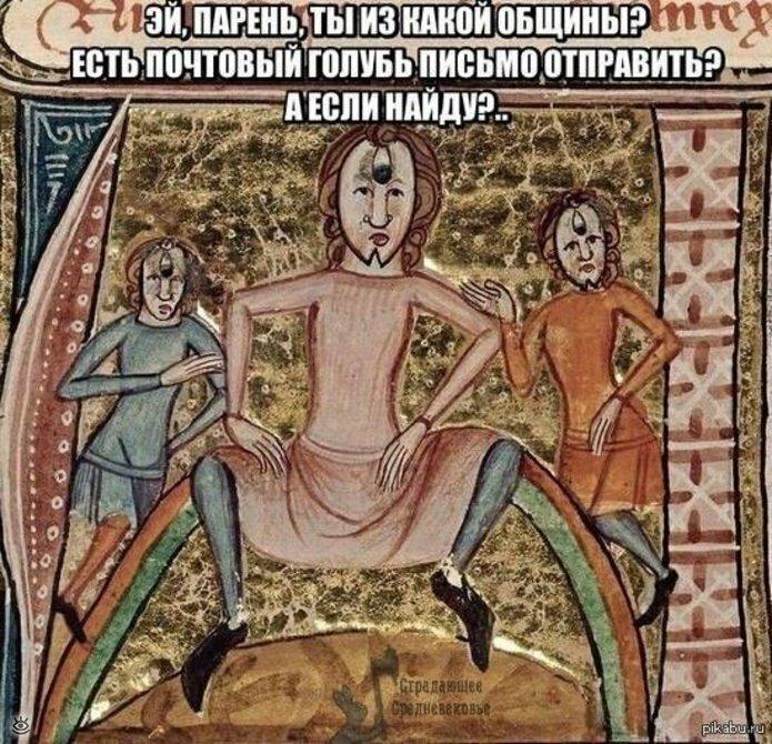 Чудные надписи к католическим картинам 11