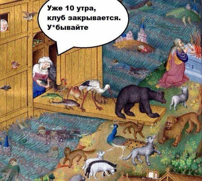 Чудные надписи к католическим картинам 16