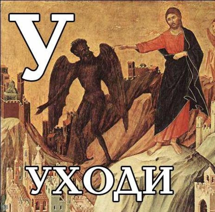 Чудные надписи к католическим картинам 19