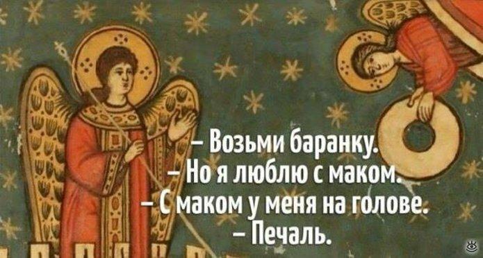 Чудные надписи к католическим картинам 21