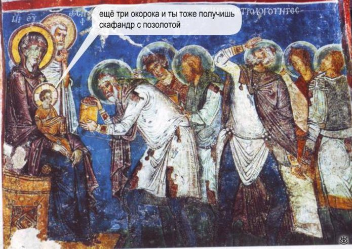 Чудные надписи к католическим картинам 23