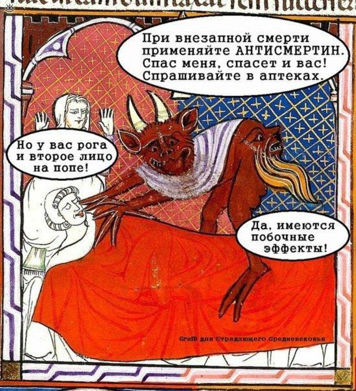 Чудные надписи к католическим картинам 27