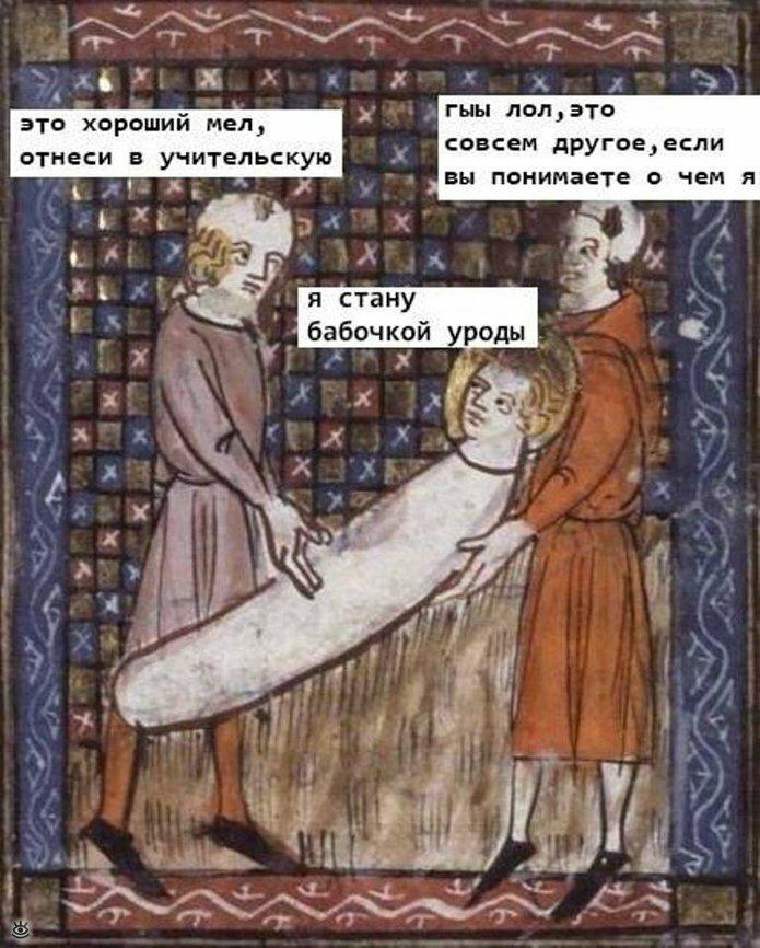 Чудные надписи к католическим картинам 31