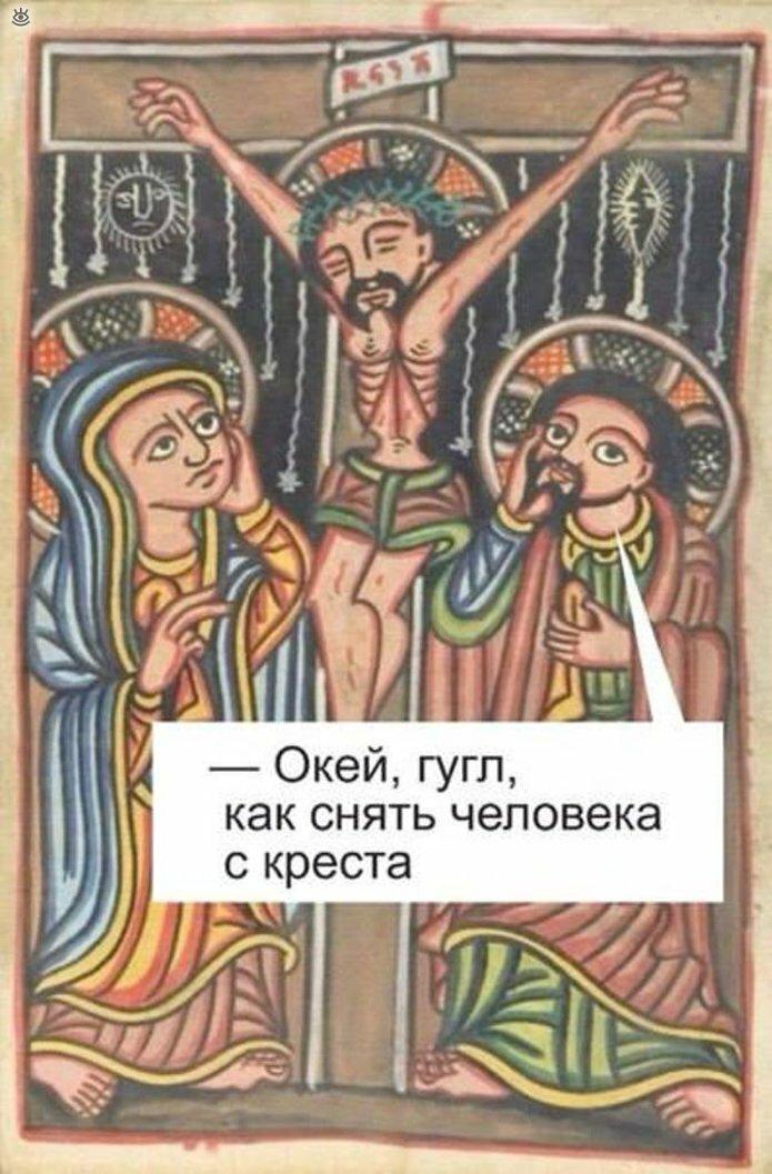 Чудные надписи к католическим картинам 35