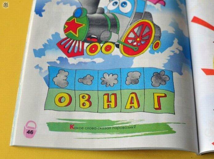 Чем кишат школьные учебники 0