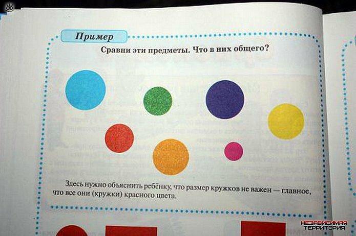 Чем кишат школьные учебники 3
