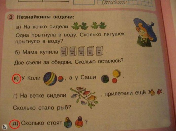 Чем кишат школьные учебники 14
