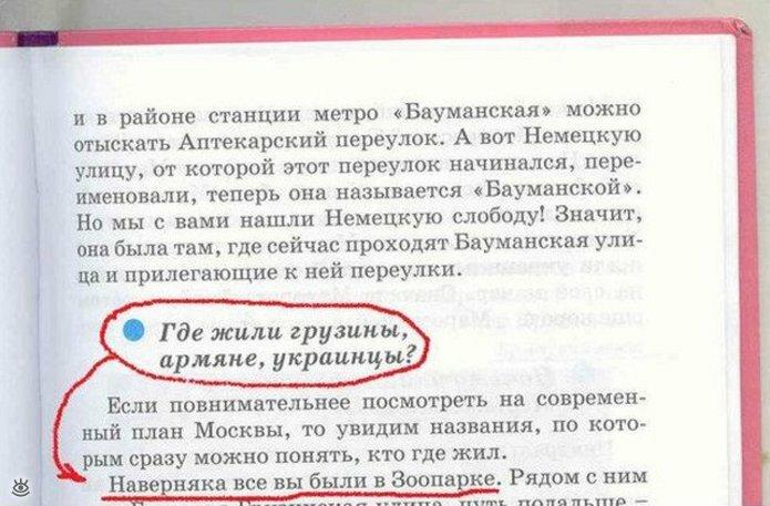 Чем кишат школьные учебники 18