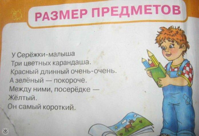 Чем кишат школьные учебники 20