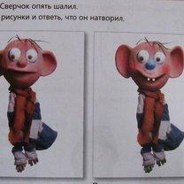 Фото приколы Чем кишат школьные учебники (23 фото)