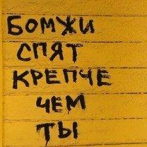 Фото приколы Настенная и дворовая философия (31 фото)