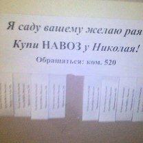 Фото приколы Смешные объявления, вывески и другие надписи (47 фото)