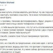 Фото приколы Смешнявки в комментах (35 фото)