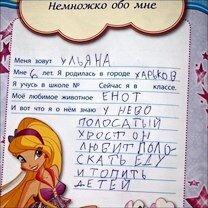 Фото приколы Перлы от детишек (15 фото)
