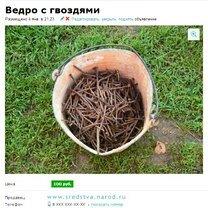 Фото приколы Весёлые объявления от чудиков (19 фото)
