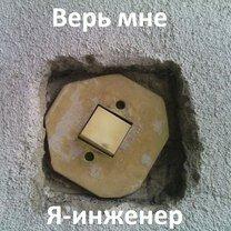 Верь мне - я инженер!