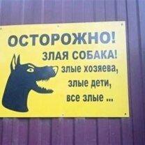 Осторожно, злая собачонка!