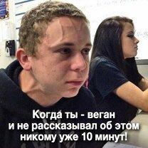 Фото приколы Смешно про веганов (19 фото)