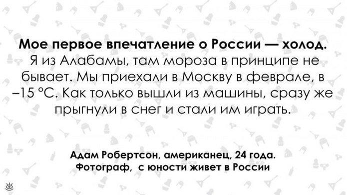 Мнение американцев о России 1