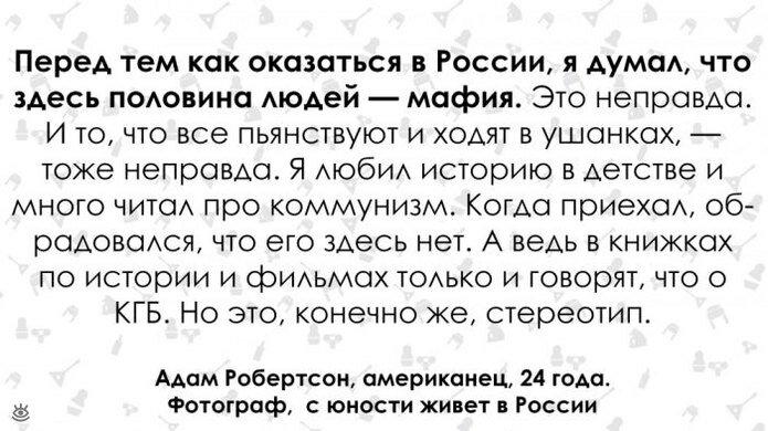 Мнение американцев о России 2
