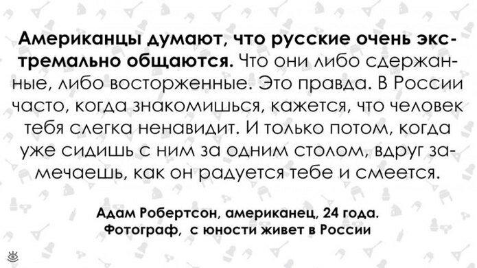 Мнение американцев о России 4