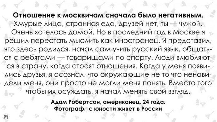 Мнение американцев о России 5