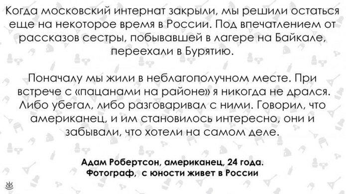 Мнение американцев о России 6