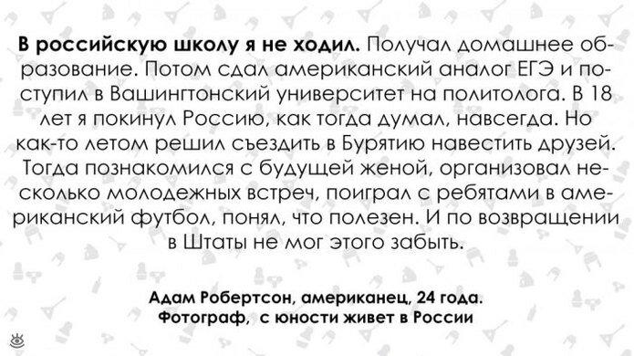 Мнение американцев о России 7