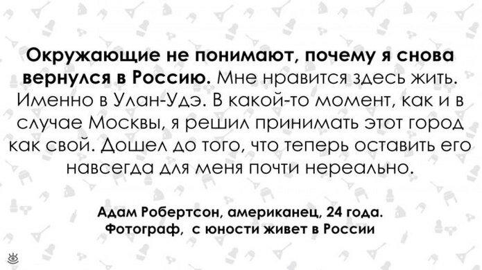 Мнение американцев о России 9