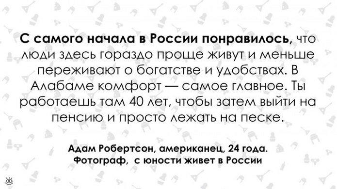 Мнение американцев о России 11