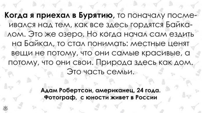 Мнение американцев о России 12