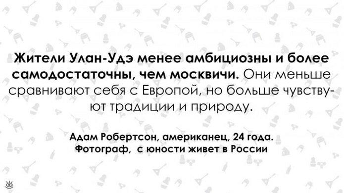 Мнение американцев о России 13