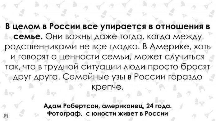Мнение американцев о России 15