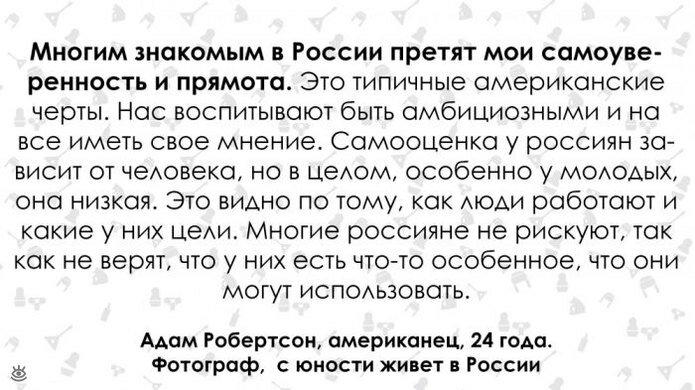 Мнение американцев о России 16