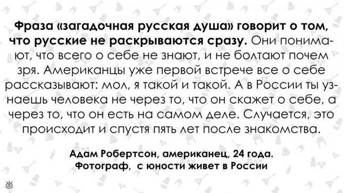 Мнение американцев о России 17