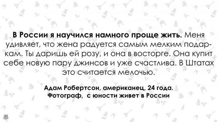 Мнение американцев о России 19