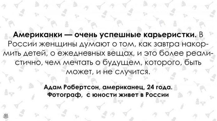 Мнение американцев о России 20