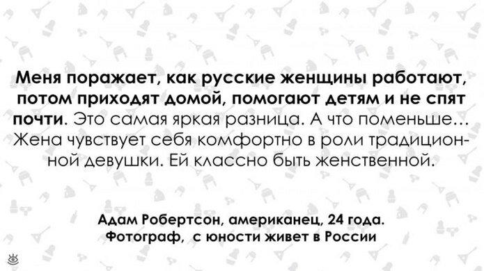 Мнение американцев о России 21