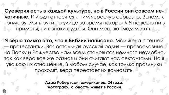 Мнение американцев о России 23