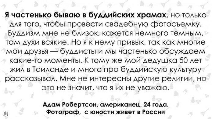 Мнение американцев о России 24
