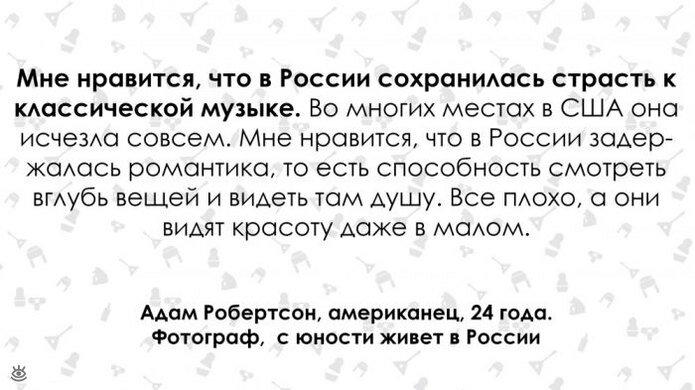 Мнение американцев о России 26
