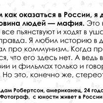 Фото приколы Мнение американцев о России (27 фото)
