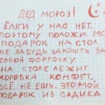 Дети пишут Деду Морозу