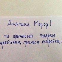 Фото приколы Дети пишут Деду Морозу (7 фото)