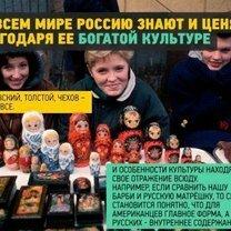 Фото приколы Американцы о русских (10 фото)