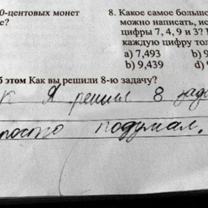 Фото приколы Перлы школьников (14 фото)