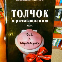 Приколы в книжных магазинах