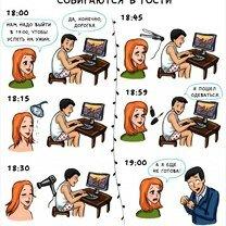 Фото приколы Различия между мужчинами и женщинами (14 фото)