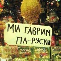 Как иностранцы завлекают русских туристов смешных фото приколов
