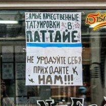 Фото приколы Как иностранцы завлекают русских туристов (19 фото)